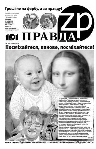 агенція безкоштовних знайомств Запоріжжя Україна