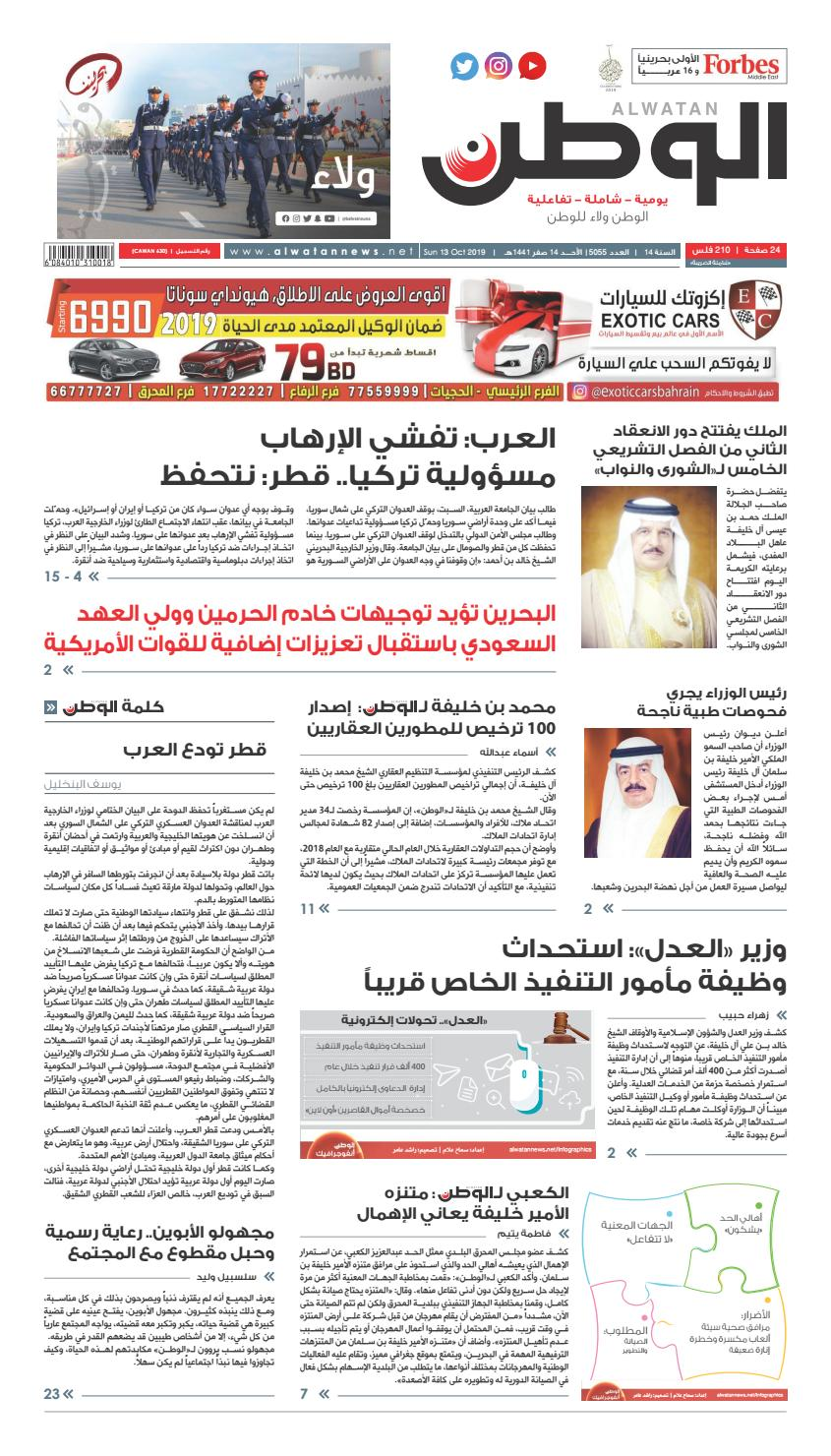 Alwatan 13 Oct 2019 Pdf By Alwatan Bh Issuu