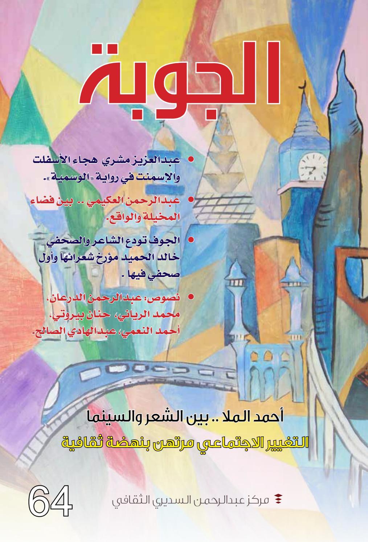 صدور مجلة الجوبة 64 الشاعر أحمد الملا و مواجهة مع الشاعرة