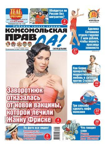 Секси Виктория Исакова В Белье – Русский Бес (2020)
