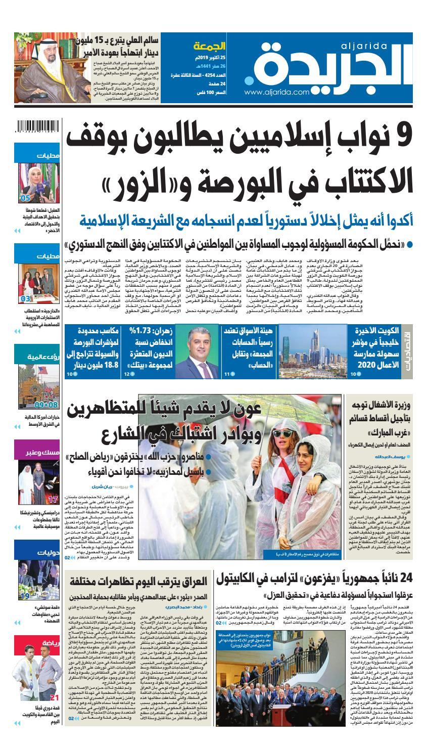 عدد الجريدة الجمعة 25 أكتوبر 2019 By Aljarida Newspaper Issuu