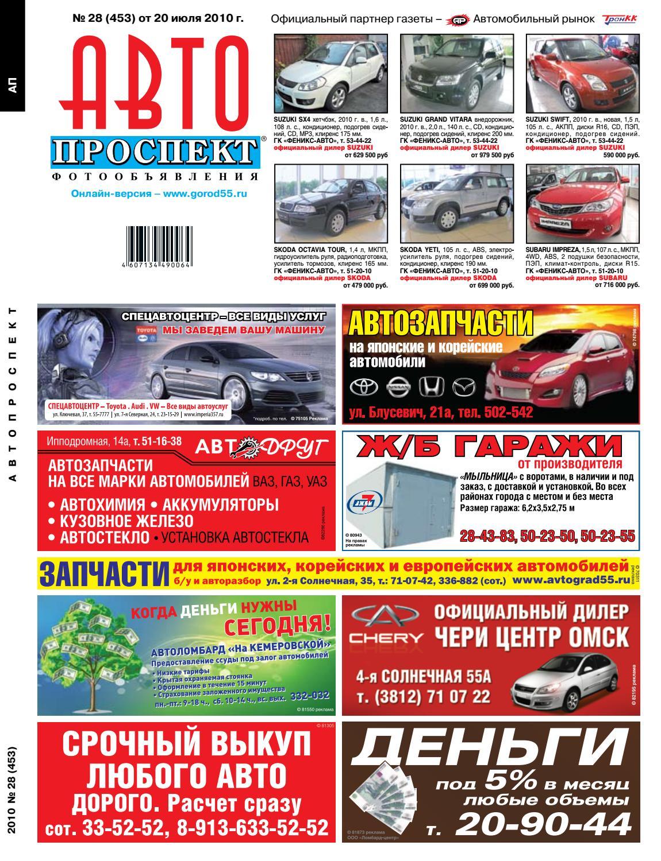 Автопроспект автосалон в москве где купить авто в залог моего авто
