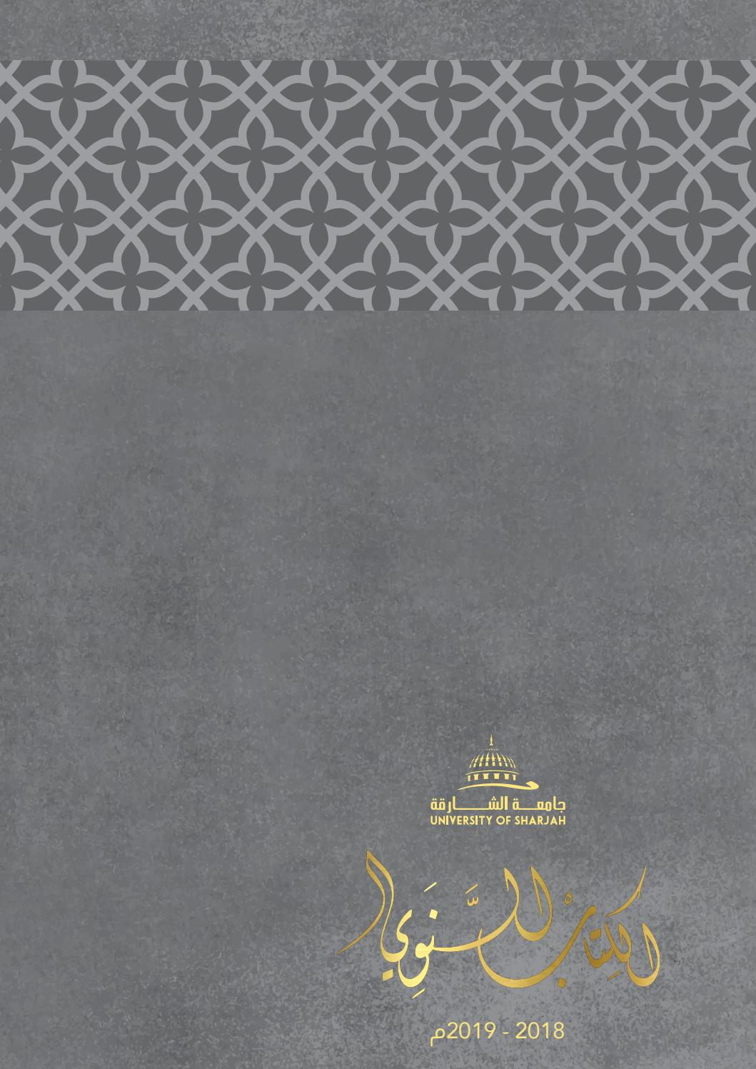 University Of Sharjah Year Book 2018 2019 By Mmaliks Issuu