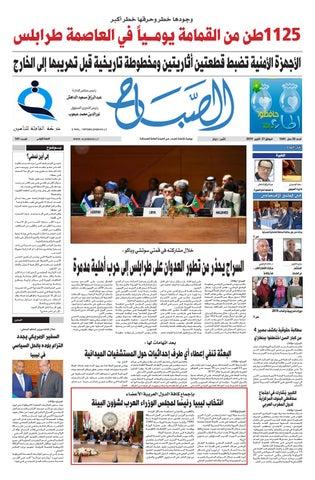 صحيفة الصباح العدد 147 By الهيئة العامة للصحافة Issuu