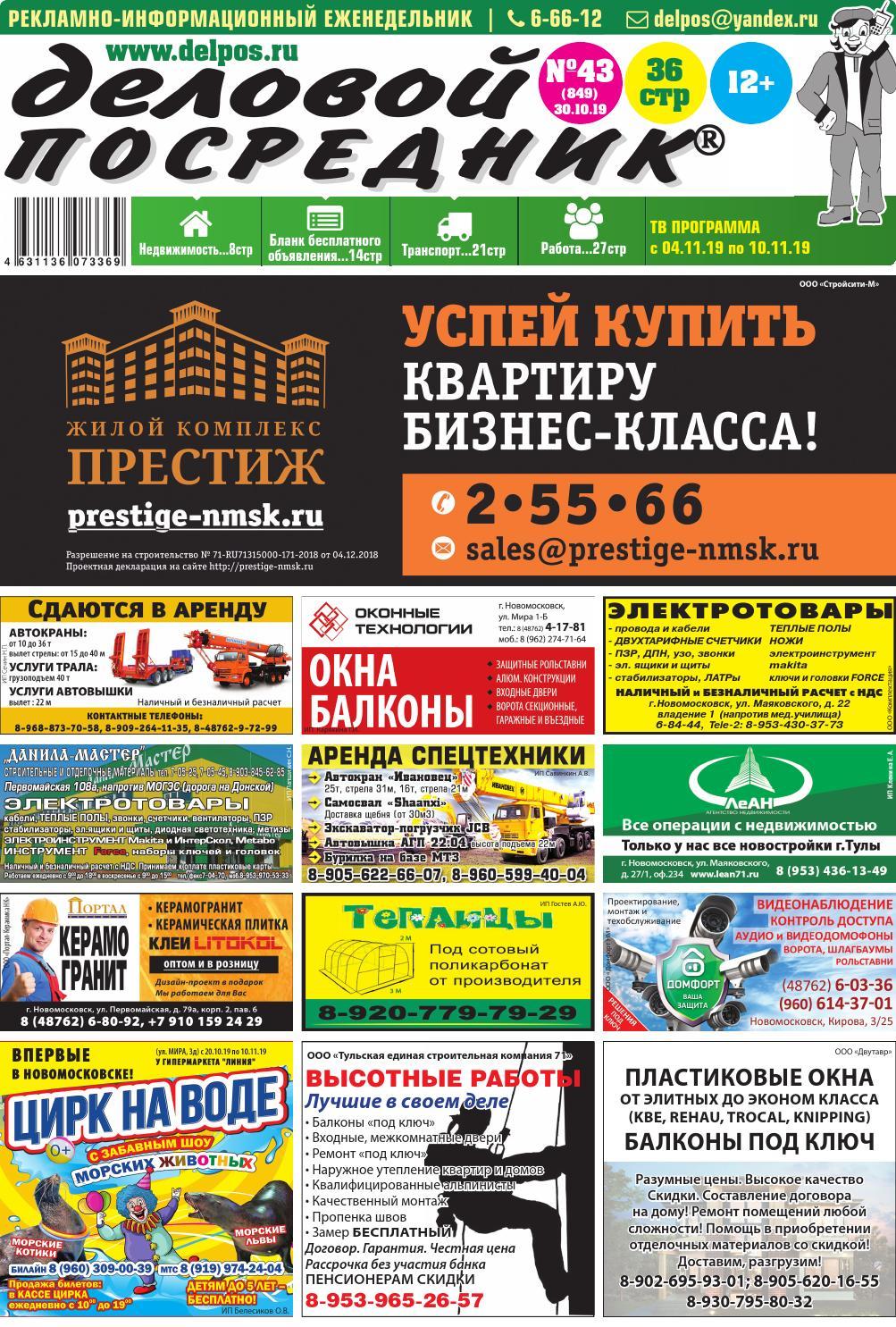 Гибдд ковров официальный сайт режим работы замена прав