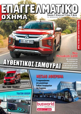 YouTruck 11/2019