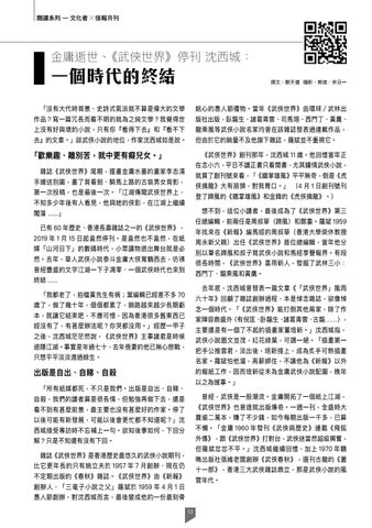 Page 15 of The Culturist Magazine 2019 文化者雜誌2019年號 - 閱讀系列