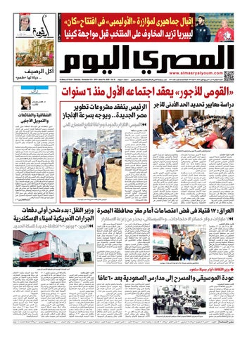 عدد السبت 09 11 2019 By Al Masry Media Corp Issuu