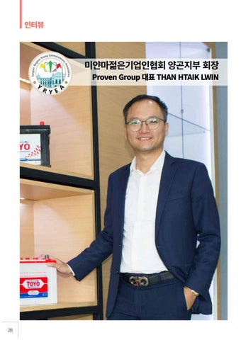 Page 28 of THAN HTAIK LWIN, Chairman of YRYEA
