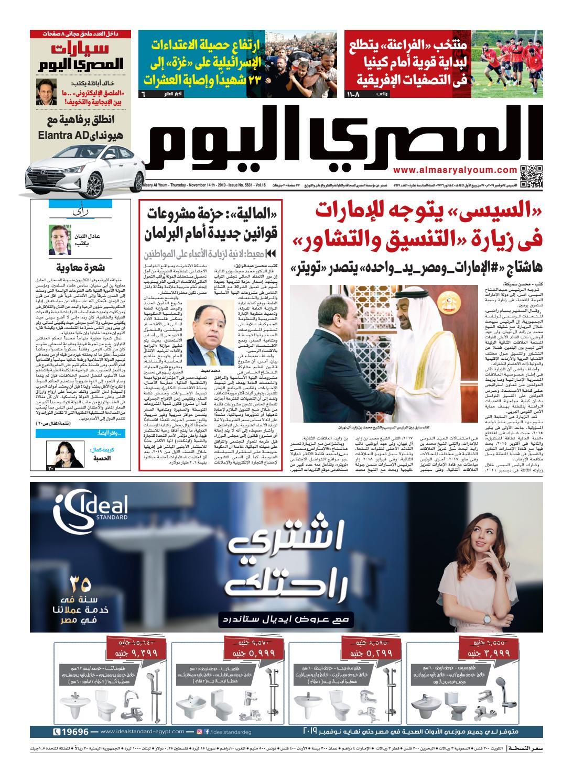 رقم ايديال ستاندرد الخط الساخن from image.isu.pub
