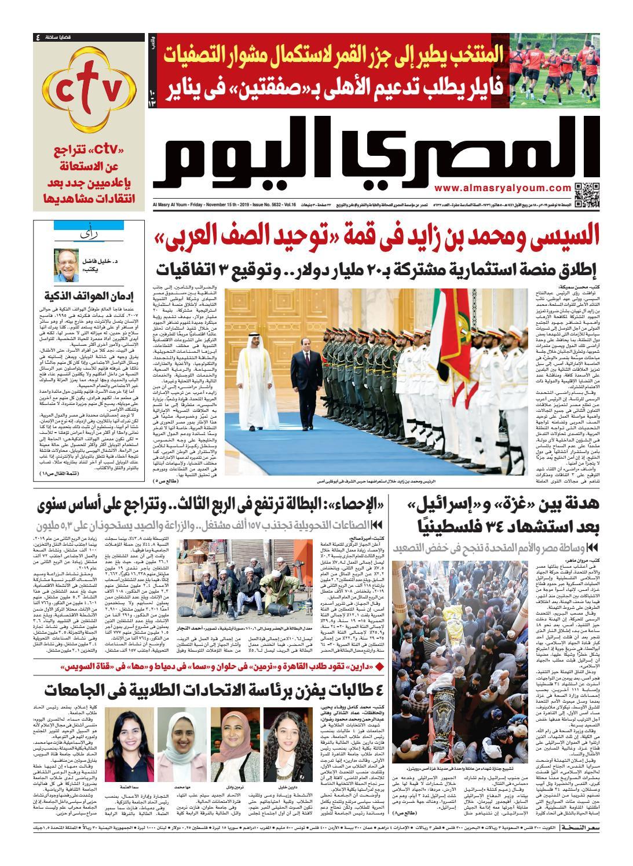 عدد الجمعه 15نوفمبر2019 By Al Masry Media Corp Issuu