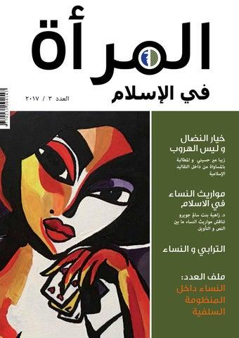 Women In Islam Journal Issue 3 Arabic By Siha Network Issuu