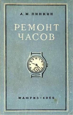 Часов советских стоимость ремонта эвм работы стоимость часа машино