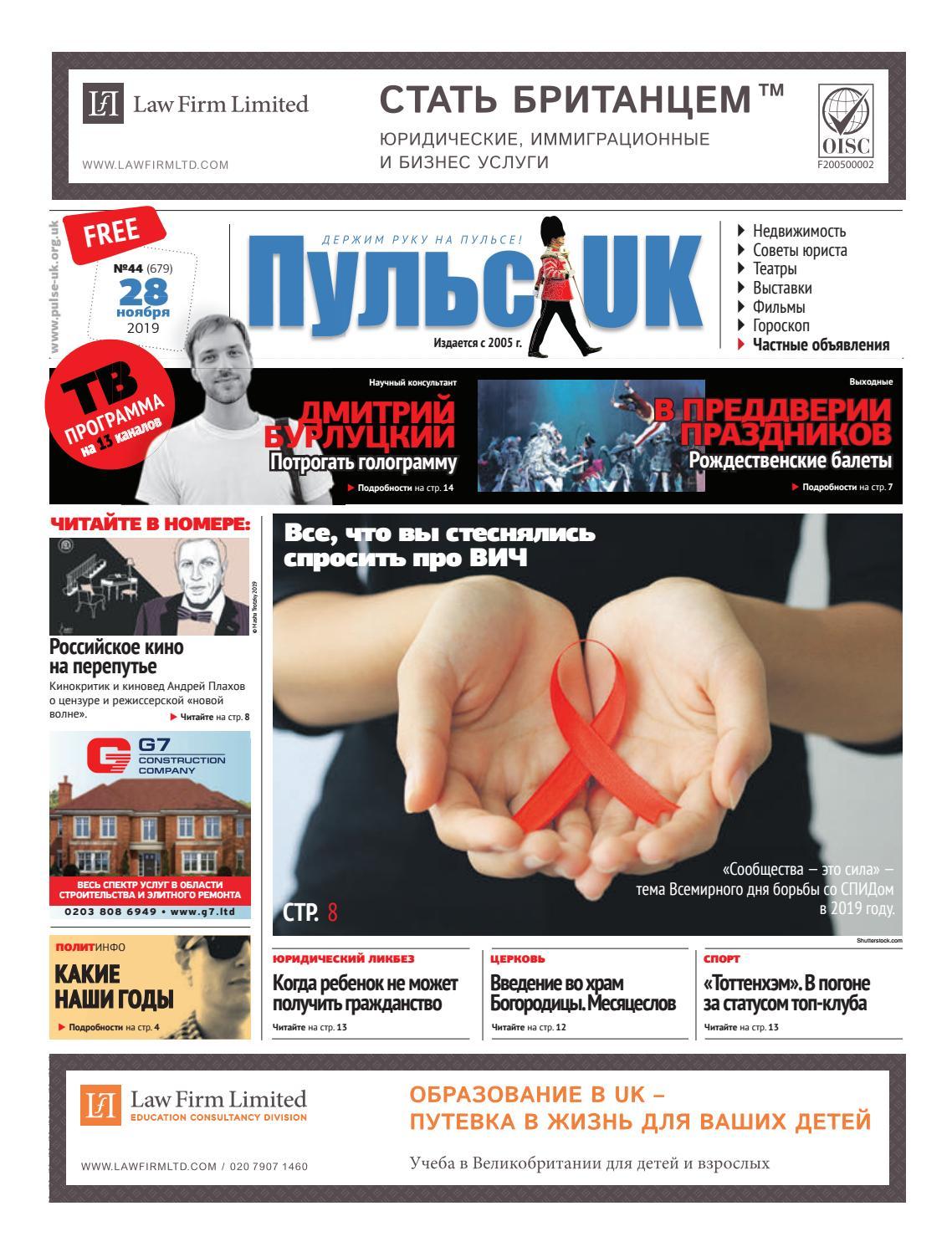 Pulse UK, N 44 (679). 28 ноября 2019 by Pulse UK newspaper