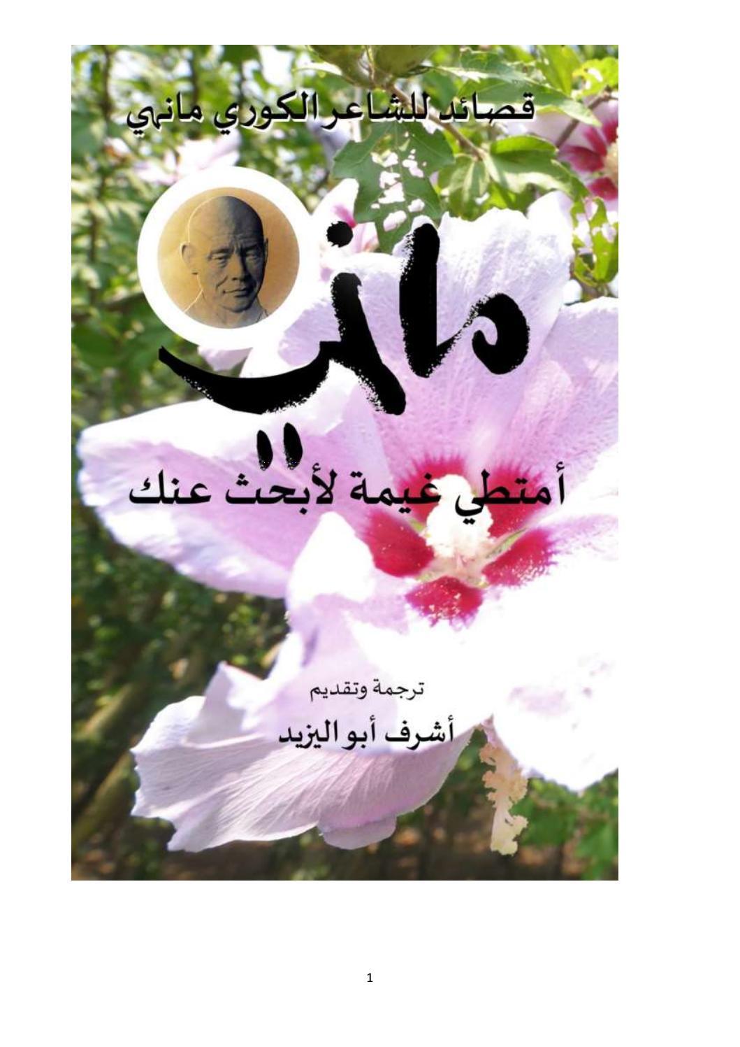 التنوير الأفريقي - داغ هيربورنسرود / ترجمة: عبدالله الحميدي | مجلة ...
