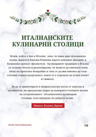 Page 10 of ИТАЛИАНСКИТЕ КУЛИНАРНИ СТОЛИЦИ: НЕАПОЛ