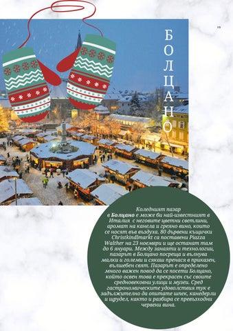 Page 21 of Най-хубавите коледни пазари в Италия