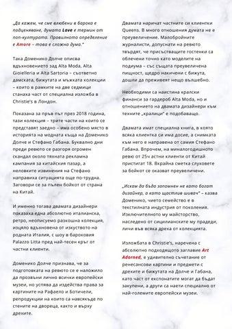 """Page 5 of """"AMORE"""" Е СЛОЖНА ДУМА – ИЗКУСТВОТО НА ДОЛЧЕ И ГАБАНА"""