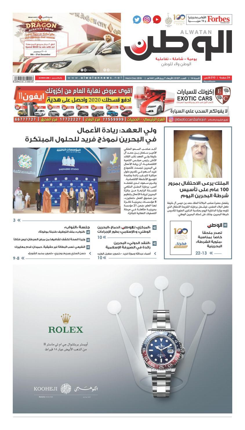 Alwatan 04 Dec 2019 By Alwatanbh Issuu