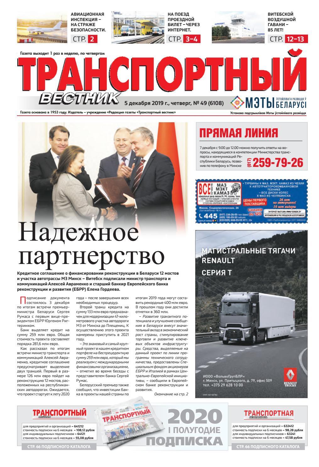 Где взять кредит с плохой кредитной историей в беларуси витебске