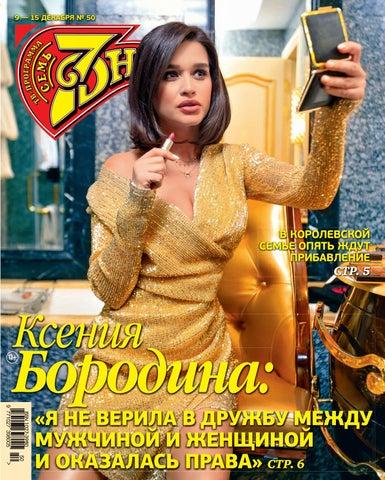 Роскошная Карина Зверева – Однажды В России (2014)