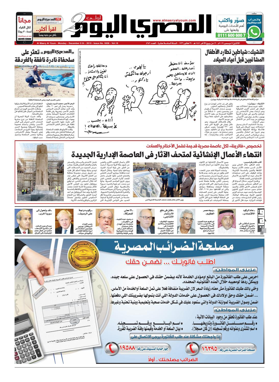 عدد الاثنين 9/12/2019 by Al Masry Media Corp - issuu