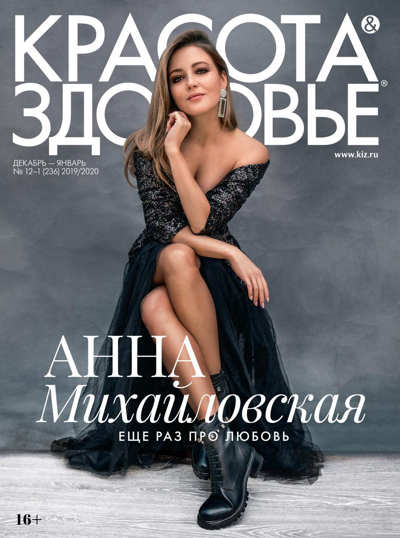 Секси Анна Михайловская – Счастье Есть (2011)