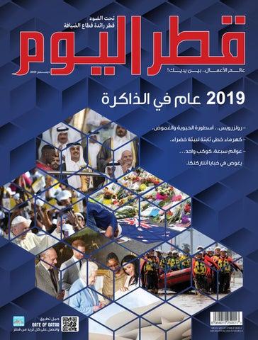 Qatar Alyom Dec 2019 By Oryx Group Of Magazines Issuu