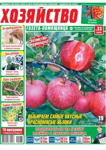Сорт яблони Бельфлер Китайка. Описание и характеристика | 452x320
