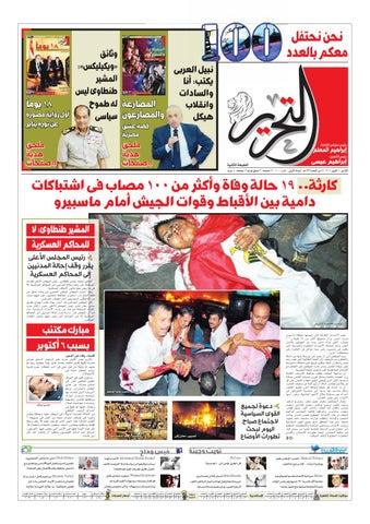 Tahrirnews Issue 100 10 10 2011 By Sting Issuu