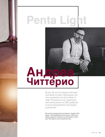 Page 27 of Penta Light