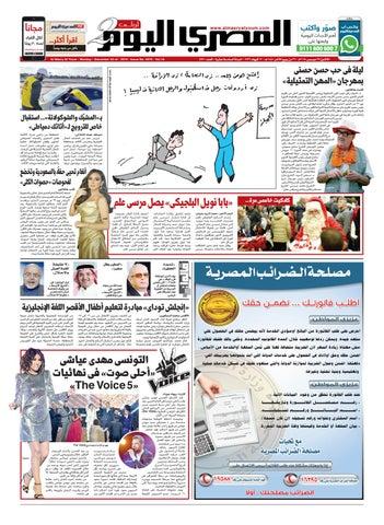 عدد الاثنين 23 12 2019 By Al Masry Media Corp Issuu