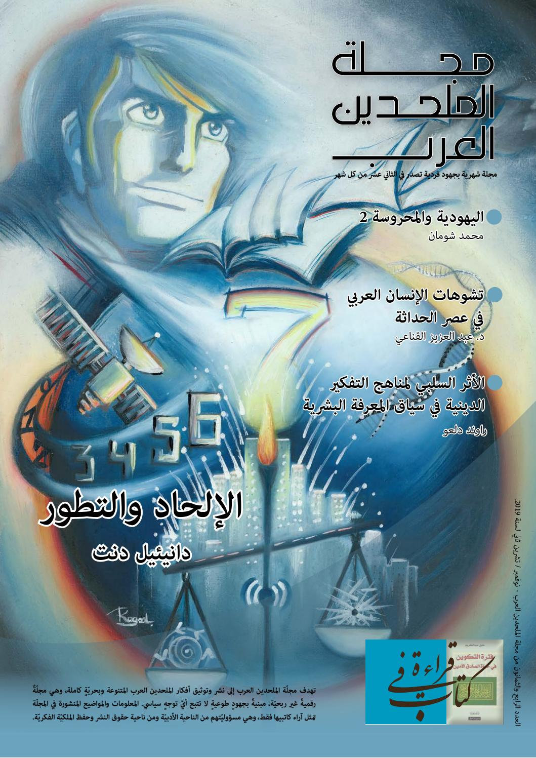 مجلة الملحدين العرب / العدد الخامس والثمانون / ديسمبر كانون أول / 2019 by  مجلة الملحدين العرب | Arab Atheists Magazine - issuu