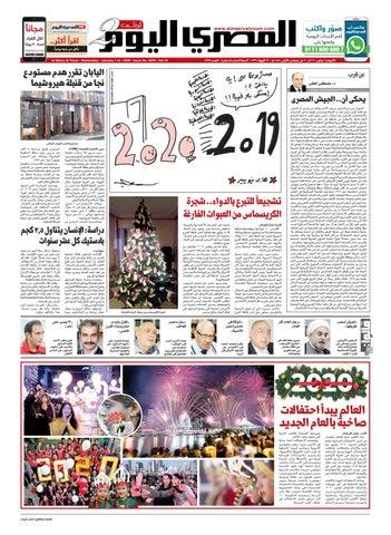 عدد الاربعاء 01 01 2020 By Al Masry Media Corp Issuu
