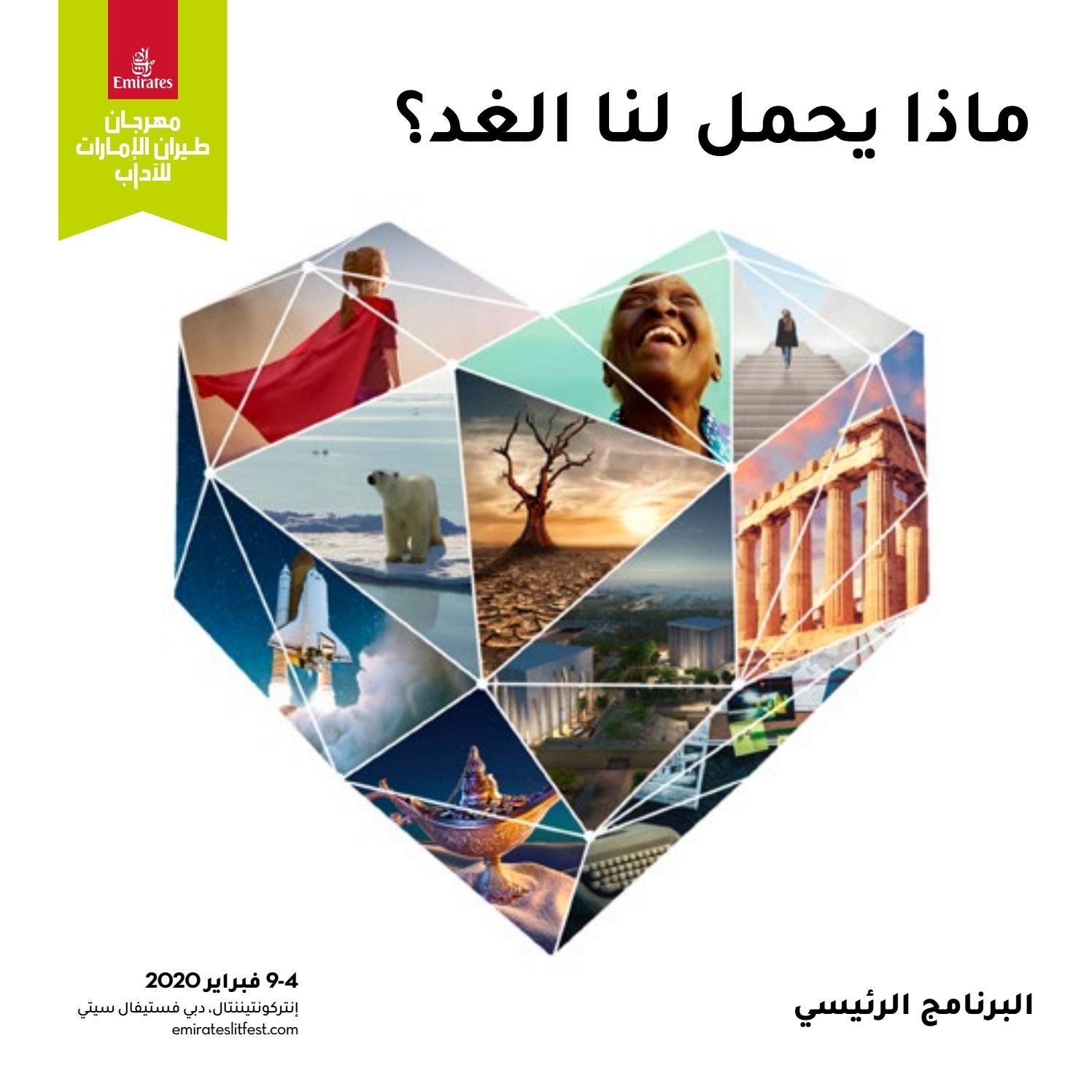 البرنامج الرئيسي By Emirates Literature Foundation Issuu
