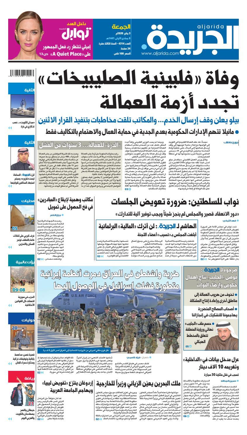 عدد الجريدة الجمعة 03 يناير 2020 By Aljarida Newspaper Issuu