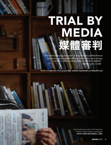 Page 73 of Trial by Media