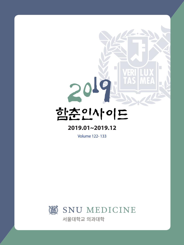 """͕¨ì¶˜ì¸ì'¬ì´ë""""œ 2019 ͕©ë³¸ Volume 122 133 By Snu Medicine Issuu"""