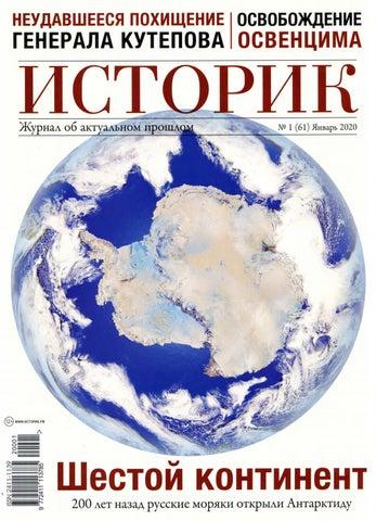 Историк №1, январь 2020