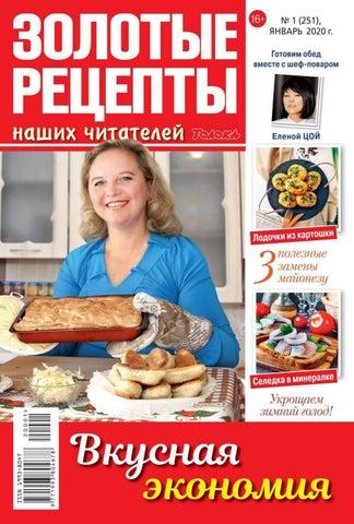 Золотые рецепты наших читателей №1, январь 2020 - Вкусная экономия