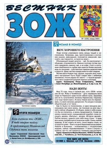 Вестник ЗОЖ №1, январь 2020 - Надо жить!