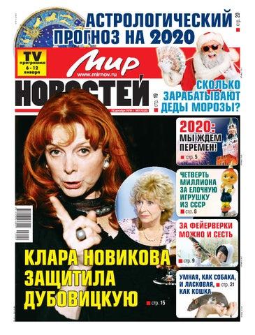 Мир Новостей №2, январь 2020
