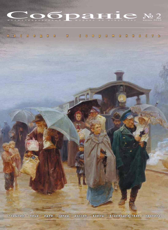 Обои Пьер Боннар, картина, Ранняя Весна. Маленький Фавн, Пейзаж. Разное foto 7