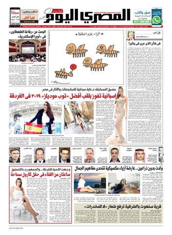 عددالأحد 26 1 2020 By Al Masry Media Corp Issuu