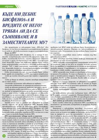 Page 12 of Къде ни дебне БИСФЕНОЛ А и вредите от него? Заместителите му?