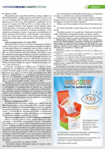 Page 13 of Къде ни дебне БИСФЕНОЛ А и вредите от него? Заместителите му?
