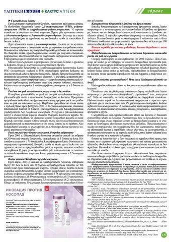 Page 15 of Води ли боядисването на косата до рак на гърдата?