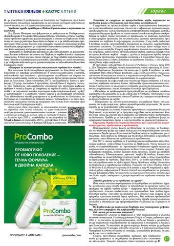 Page 17 of БОЛЕСТ НА ПАРКИНСОН - произхожда ли от червата? Помага ли танцувнето при нея?