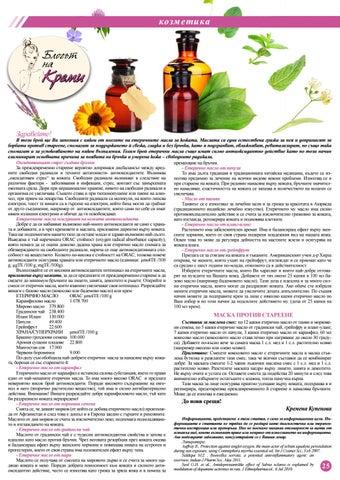 Page 25 of Блогът на Креми: ЕТЕРИЧНИТЕ МАСЛА