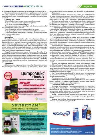 Page 5 of ЕСТЕСТВЕН АНТИБИОТИК - как да си направим сами